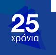 25 Χρόνια επιτυχίας